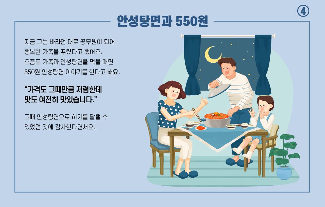 안성탕면과 550원 News04